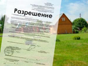 Разрешение на строительство дома на собственном участке лпх 2020
