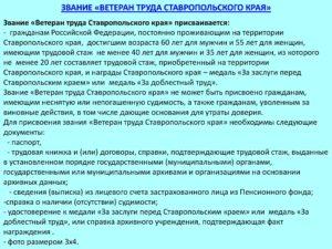 Как получить ветеран труда в ставропольском крае