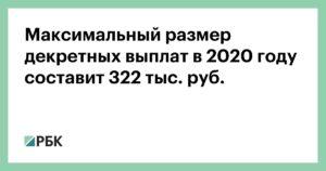 Кто сколько получил декретных в 2020 году форум