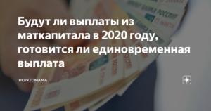 Единовременная выплата из материнского капитала в 2020