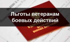 Земельный налог для участников боевых действий постановление челябинской области