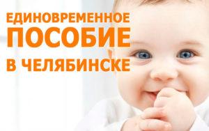 Единовременое на рождение челябинск 2020