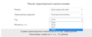 Расчёт транспортного налога 2020 калькулятор краснодарский край