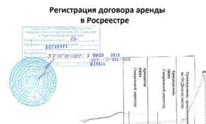 В течении какого срока регистрация договора аренды нежилого помещения в росреестре 2020