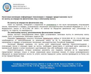 Льгота пенсионерам московская область по налогу на имущество