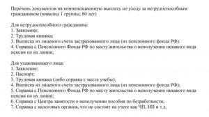 Образцы необходимых документы на пособие по уходу за пенсионером старше 80 лет в твери
