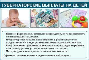 Губернаторские выплаты за первого ребенка