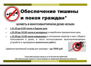 После скольки нельзя шуметь по закону 2020 в башкирии