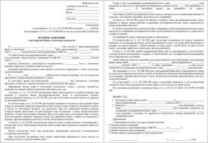 Документы для развода при наличии несовершеннолетних детей через суд 2020