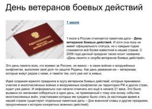 Закон ленинградской области о ветеренах боевых действиях