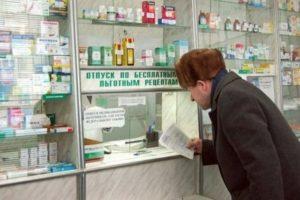 Региональная льгота на лекарства в 2020 году